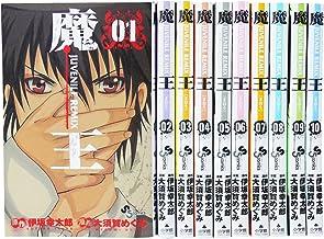 魔王―JUVENILE REMIX 全10巻 完結セット (少年サンデーコミックス)