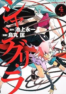 シャングリ・ラ (4) (角川コミックス・エース 174-6)