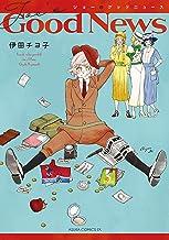 表紙: ジョーのグッドニュース (あすかコミックスDX) | 伊田チヨ子