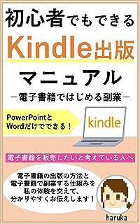 初心者でもできるKindle出版マニュアル-電子書籍ではじめる副業-: PowerPointとWordだけでできる!