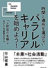 表紙: パラレルキャリアを始めよう! | 石山 恒貴