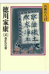 徳川家康(4) 葦かびの巻 (山岡荘八歴史文庫) Kindle版