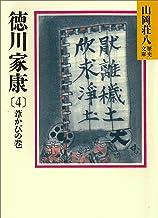 徳川家康(4) 葦かびの巻 (山岡荘八歴史文庫)