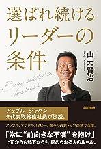 表紙: 選ばれ続けるリーダーの条件 (中経出版) | 山元 賢治
