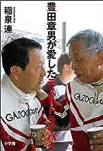 表紙: 豊田章男が愛したテストドライバー | 稲泉連