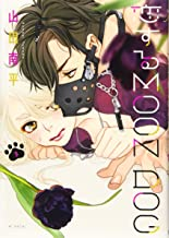 恋するMOON DOG 3 (花とゆめCOMICS)