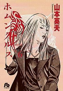 ホムンクルス (6) (小学館文庫 やC 25)