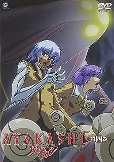 AYAKASHI 第四巻 [DVD]