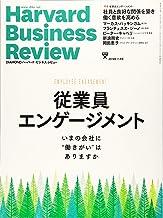 DIAMONDハーバード・ビジネス・レビュー 2019年 11月号 [雑誌] (従業員 エンゲージメント)