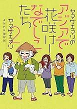 表紙: ヤマザキマリのアジアで花咲け!なでしこたち2 (コミックエッセイ) | ヤマザキ マリ