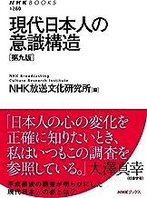 表紙: 現代日本人の意識構造[第九版] NHKブックス | NHK放送文化研究所