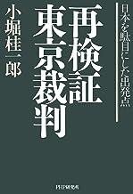 再検証 東京裁判 日本を駄目にした出発点