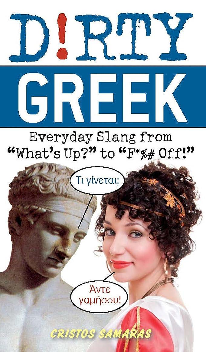野心アスペクト海外Dirty Greek: Everyday Slang from