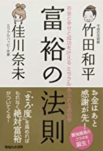 表紙: 富裕の法則 | 佳川奈未