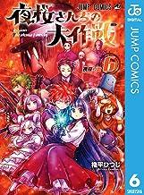 表紙: 夜桜さんちの大作戦 6 (ジャンプコミックスDIGITAL) | 権平ひつじ