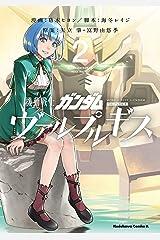 機動戦士ガンダム ヴァルプルギス(2) (角川コミックス・エース) Kindle版