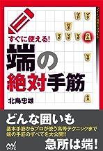 表紙: すぐに使える!端の絶対手筋 (マイナビ将棋BOOKS) | 北島 忠雄