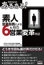 表紙: 素人営業部長による6ヵ月の営業変革物語 マネジメントあるある | NTTラーニングシステムズ