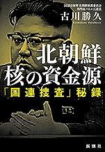 表紙: 北朝鮮 核の資金源―「国連捜査」秘録― | 古川勝久