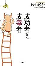 表紙: 成功者と成幸者   (株)MT-ジャパン