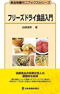 フリーズドライ食品入門 (食品知識ミニブックスシリーズ)