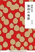 表紙: 瓶詰の地獄 (角川文庫) | 夢野 久作