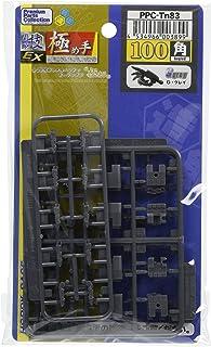 ホビーベース プレミアムパーツコレクションシリーズ 関節技EX 極め手 100角 G・グレイ プラモデル用パーツ PPC-Tn83