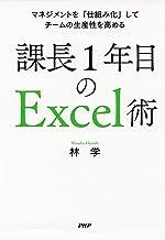 表紙: マネジメントを「仕組み化」してチームの生産性を高める 課長1年目のExcel術 | 林 学