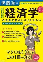 表紙: 伊藤塾の公務員試験「経済学」の点数が面白いほどとれる本 | 伊藤塾