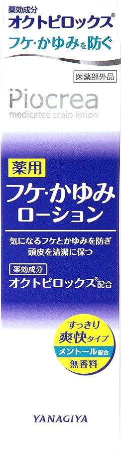 倒産低下限定ピオクレア 薬用フケ かゆみローション 150ml [医薬部外品]