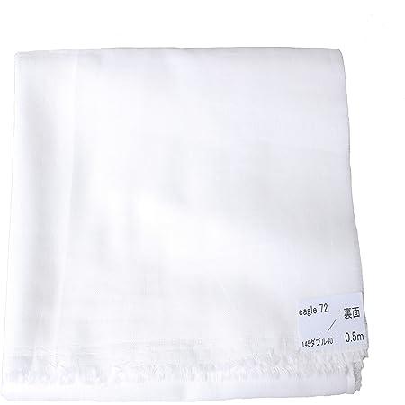 フルータス ダブルガーゼ 40番手 巾145cm×長さ50cm 白