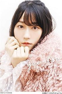 小倉唯パーソナルブック yui−itsu【完全版】