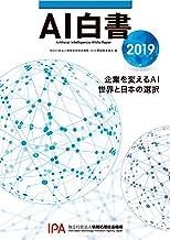 表紙: AI白書 2019 (単行本) | 独立行政法人情報処理推進機構 AI白書編集委員会