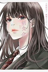 朝食会 (ヤングキングコミックス) Kindle版