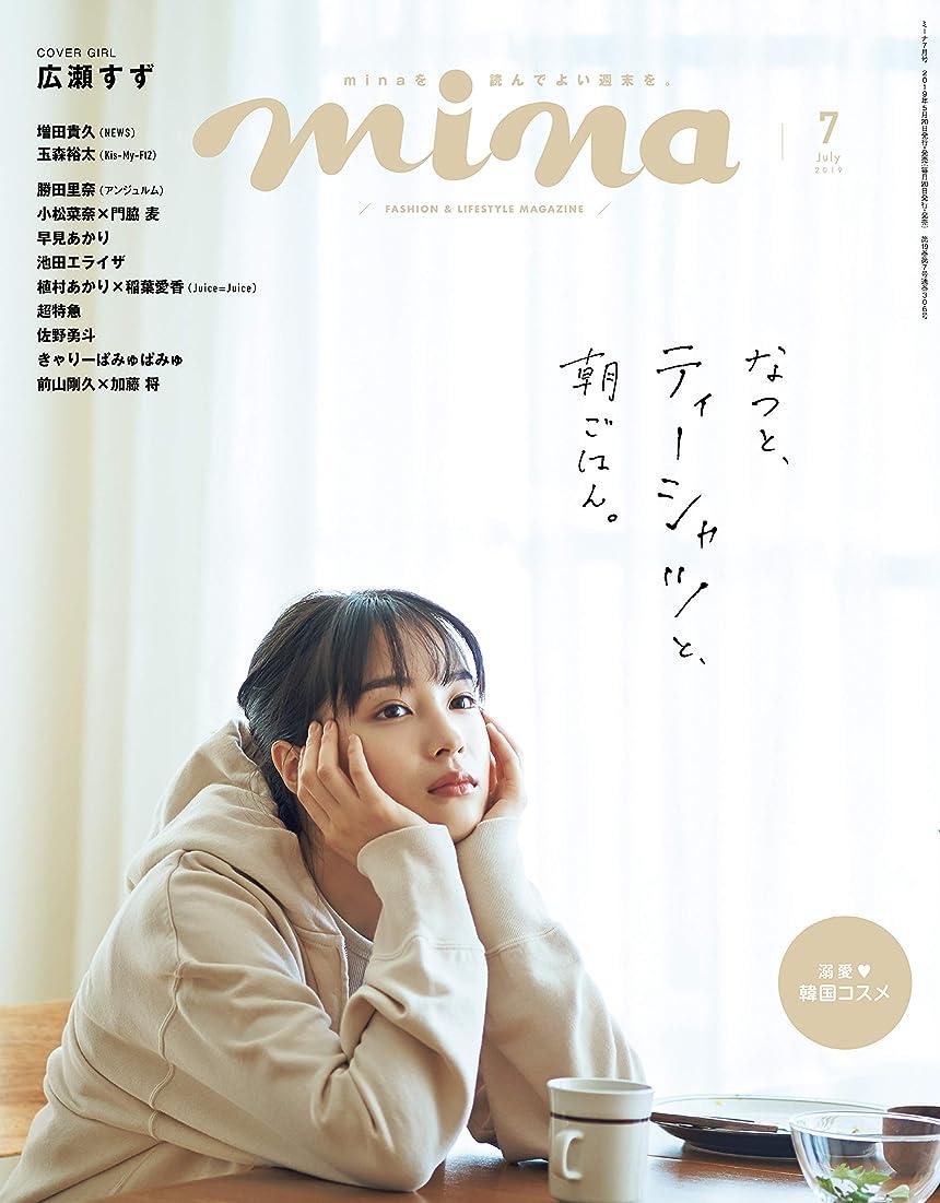 バンジージャンプ会議状態mina(ミーナ) 2019年 07 月号 [雑誌]