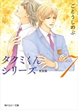 表紙: タクミくんシリーズ 完全版 (7) (角川ルビー文庫)   おおや 和美