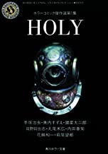 HOLY ホラーコミック傑作選第1集 (角川ホラー文庫)