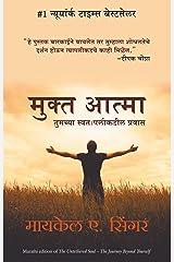 Untethered Soul (Marathi Edition) Kindle Edition