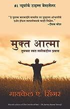 Untethered Soul (Marathi Edition)