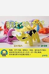 東京モンスターボックス (ビーナイスのアートブックシリーズ) 単行本(ソフトカバー)
