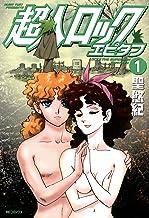 超人ロック エピタフ 1 (エムエフコミックス フラッパーシリーズ)
