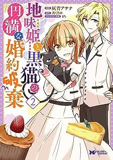 地味姫と黒猫の、円満な婚約破棄(コミック) : 2 (モンスターコミックスf)