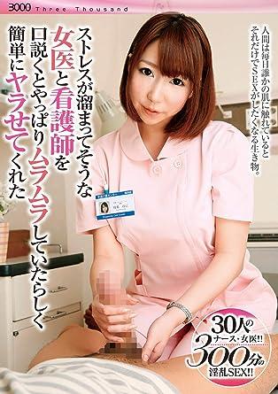 ストレスが溜まってそうな女医と看護師を口説くとやっぱりムラムラしていたらしく簡単にヤラせてくれた / スリーサウザンド [DVD]