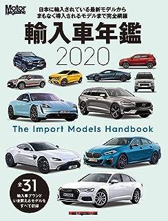 Motor Magazine 輸入車年鑑 2020 (Motor Magazine eMook)