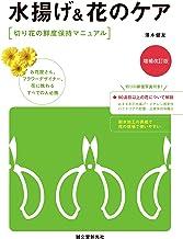 表紙: 水揚げ&花のケア 増補改訂版:切り花の鮮度保持マニュアル | 薄木 健友