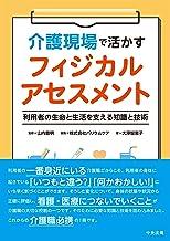 表紙: 介護現場で活かすフィジカルアセスメント ―利用者の生命と生活を支える知識と技術 | 大澤智恵子