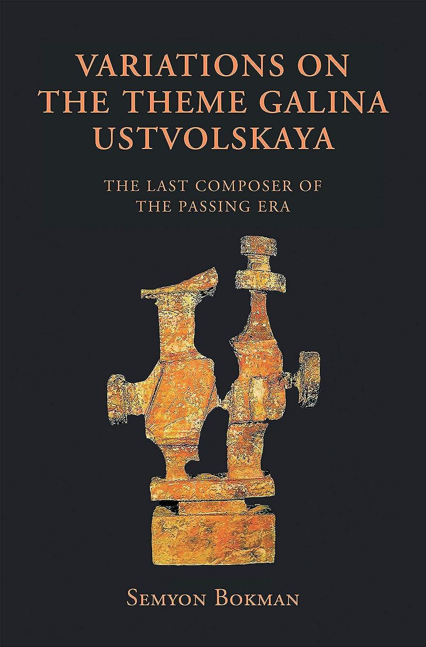 不明瞭欠かせない不完全なVariations on the Theme  Galina Ustvolskaya: The Last Composer of the Passing Era (English Edition)