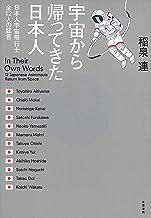 表紙: 宇宙から帰ってきた日本人 日本人宇宙飛行士全12人の証言 (文春e-book) | 稲泉 連