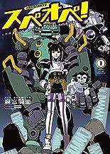 表紙: 太陽系SF冒険大全 スペオペ! (ヤングキングコミックス) | 麻宮騎亜