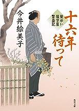 表紙: 十六年待って 髪ゆい猫字屋繁盛記 (角川文庫) | 今井 絵美子